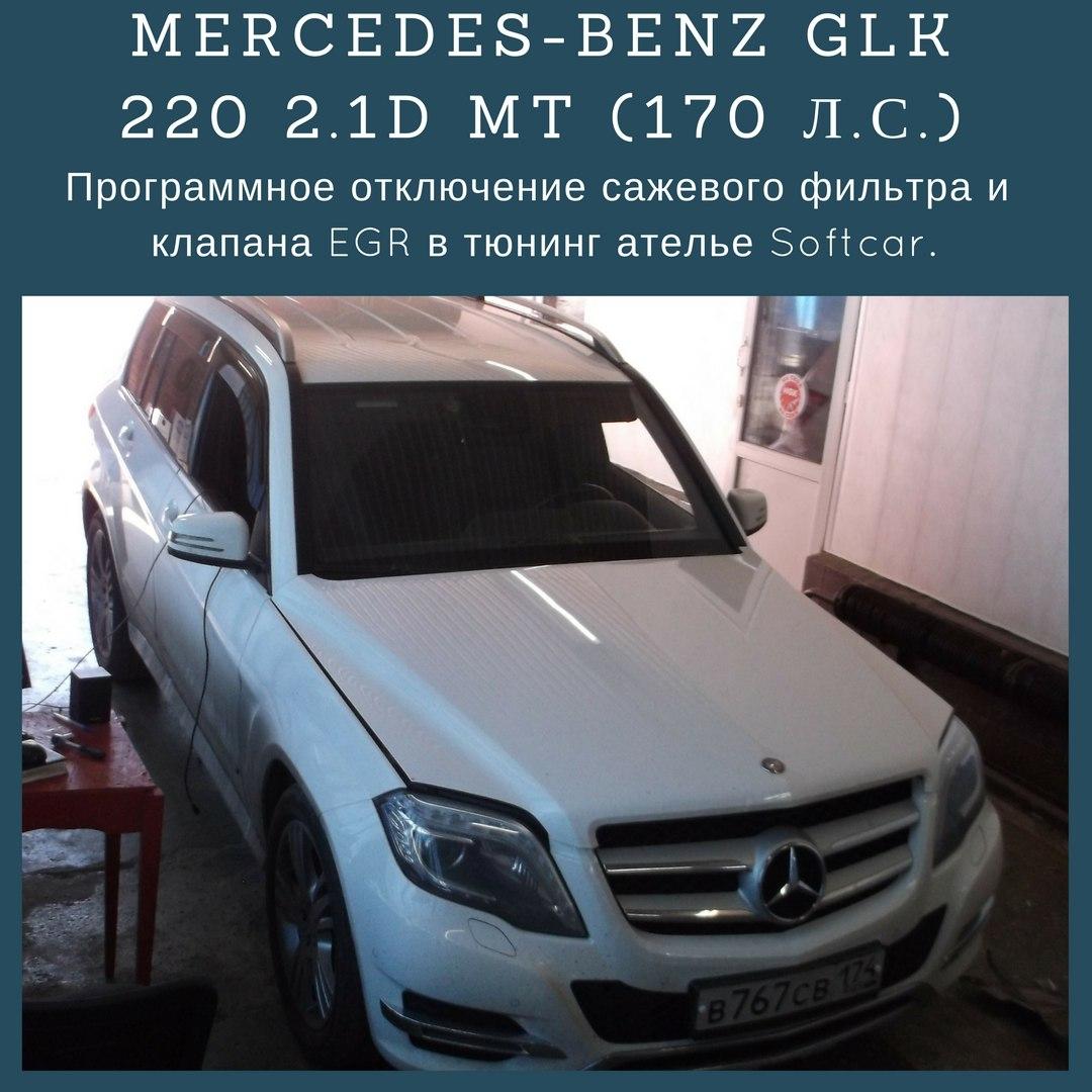 Удаление сажевого фильтра на Mercedes Benz GLK 2.2CDi 170hp AT