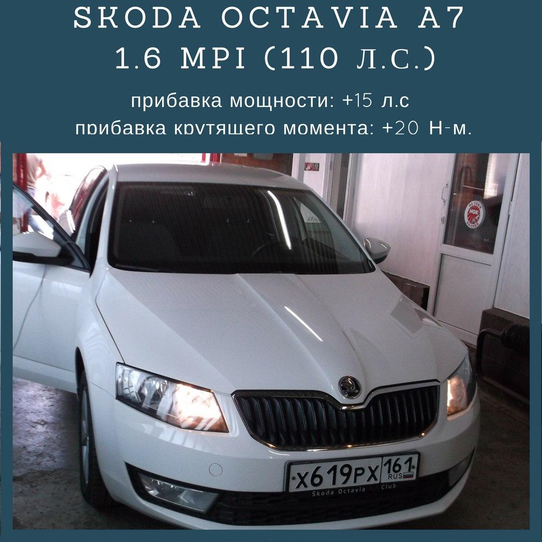 Чип тюнинг Skoda Oktavia A7
