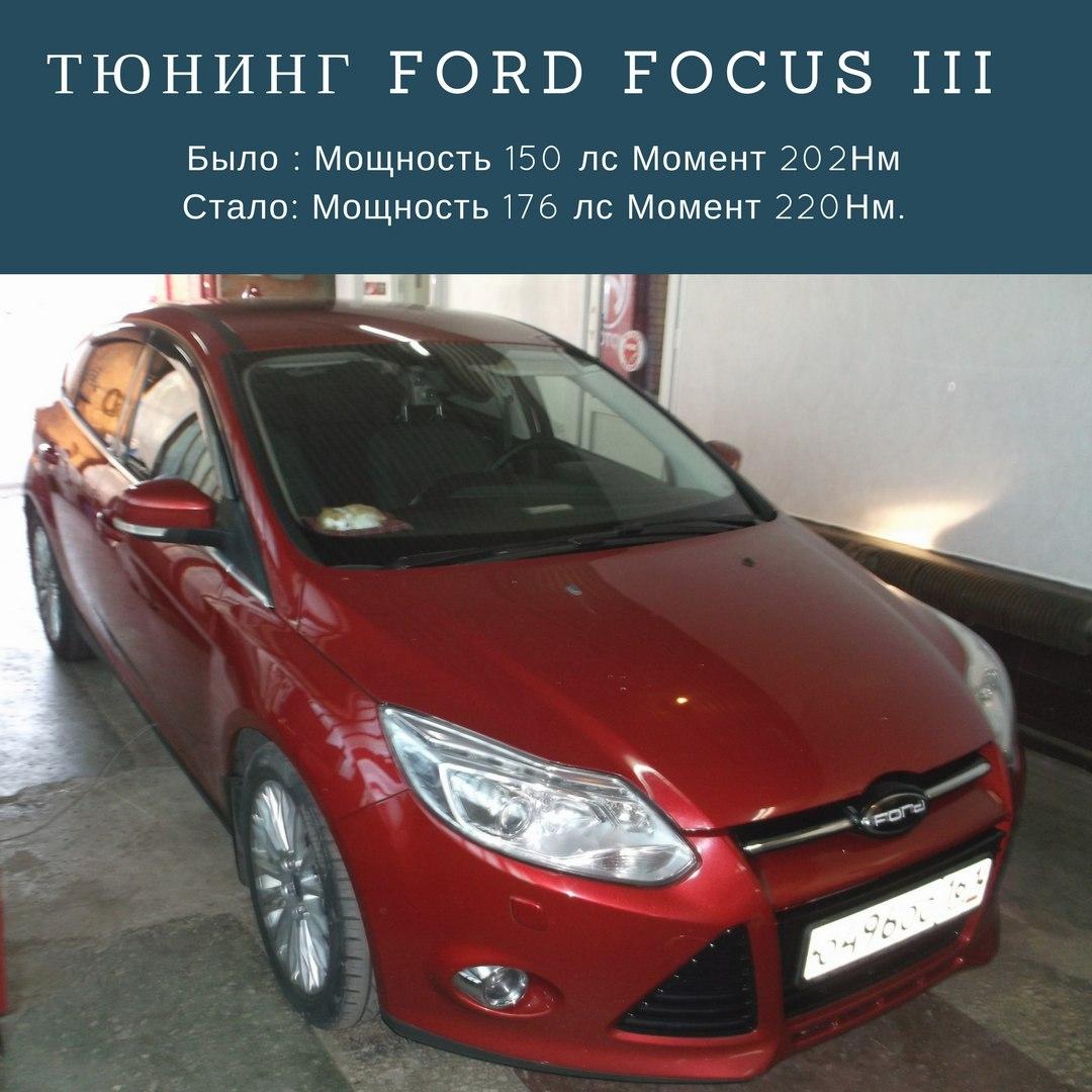 Где сделать чип тюнинг Ford Focus
